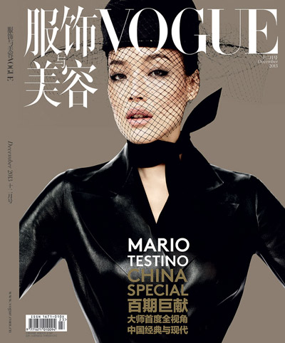 Vogue China 100th edition magazine Shu Qi